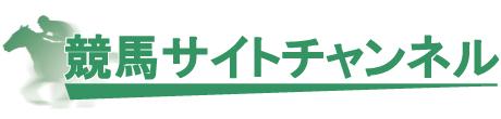 競馬サイトチャンネル