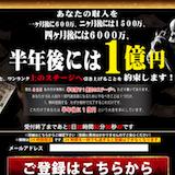 1億円のステージの口コミ・評判・評価