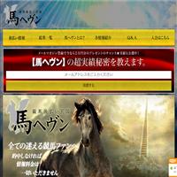 馬ヘブンの口コミ・評判・評価