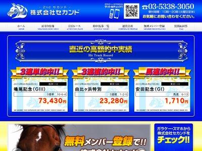 株式会社2nd(セカンド)の口コミ・評判・評価