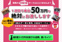 300人競馬-紅犬-の口コミ・評判・評価