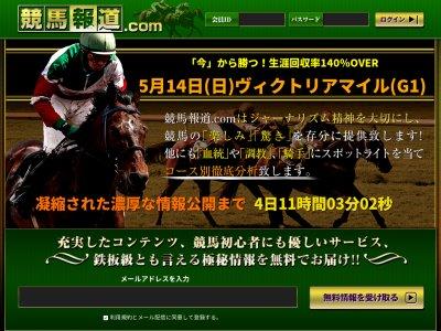 競馬報道.comの口コミ・評判・評価