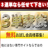 3単家族の口コミ・評判・評価