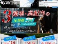 エアホース(AIR HORSE)の口コミ・評判・評価