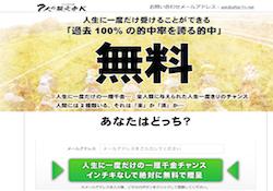 7人の頭文字K(シチニンノイニシャルケー)の口コミ・評判・評価