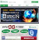 BIRKIN(バーキン)の口コミ・評判・評価