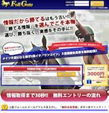 FullGateの口コミ・評判・評価