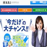 H・R・Iの口コミ・評判・評価