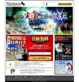 Sleipnirの口コミ・評判・評価