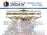 馬券投資救援船団ノア(NOAH)の口コミ・評判・評価