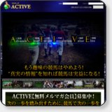 ACTIVE(アクティブ)の口コミ・評判・評価