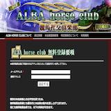 ALBA horse club(アルバホースクラブ)の口コミ・評判・評価