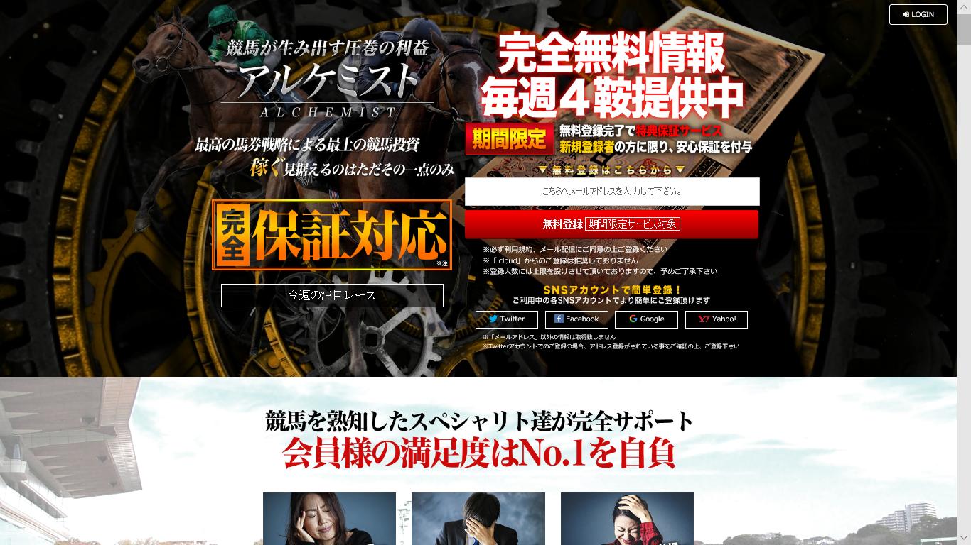 アルケミストの口コミ・評判・評価