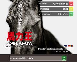 馬力王(BARIKI-OH)の口コミ・評判・評価