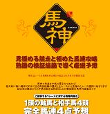 BASHIN馬神(バシン)の口コミ・評判・評価