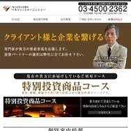 Benefit Agencyの口コミ・評判・評価