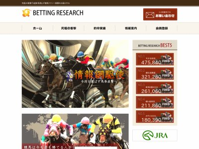 BETTING RESEARCHの口コミ・評判・評価