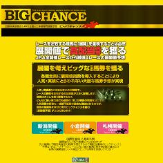 BIG CHANCE(ビックチャンス)の口コミ・評判・評価