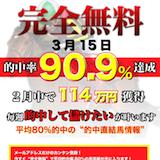 ブッチギリ的中.comの口コミ・評判・評価