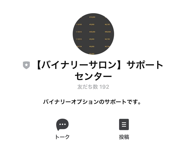 バイナリーサロンの口コミ・評判・評価