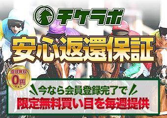 チケラボの口コミ・評判・評価