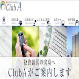 Club Aの口コミ・評判・評価