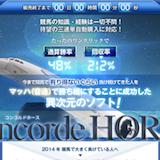 CONCORD HORSE(コンコルドホース)の口コミ・評判・評価