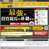COUNT UPの口コミ・評判・評価
