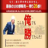 伝説の嵐攻略マニュアルの口コミ・評判・評価