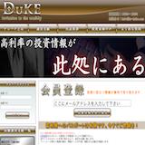 DUKEの口コミ・評判・評価