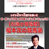 榎本塾の口コミ・評判・評価