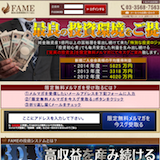 FAME(フェイム)の口コミ・評判・評価
