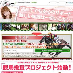 Farm(ファーム)の口コミ・評判・評価