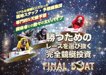ファイナルボートの口コミ・評判・評価
