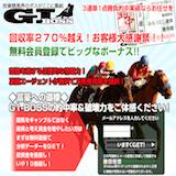 G1 BOSS(ジーワンボス)の口コミ・評判・評価