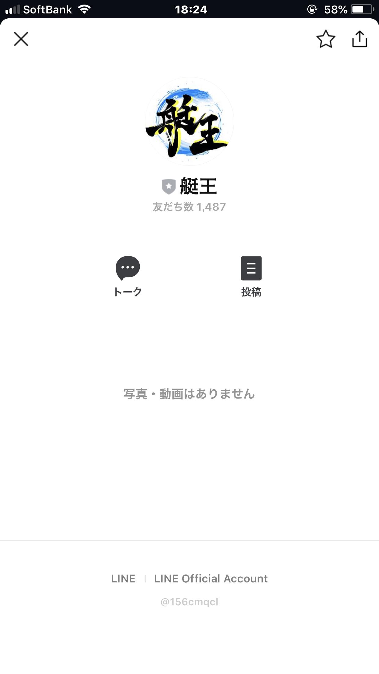 艇王ガクの激アツ無料配信の口コミ・評判・評価