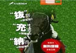 Gardenの口コミ・評判・評価