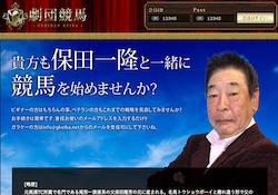 劇団競馬の口コミ・評判・評価