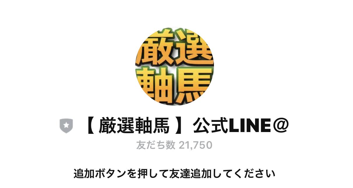 厳選軸馬公式LINE@の口コミ・評判・評価