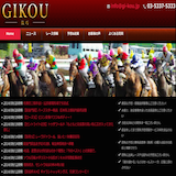GIKOU(ギコウ)の口コミ・評判・評価