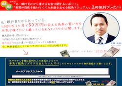 銀行流1000円→50万円錬金術の口コミ・評判・評価