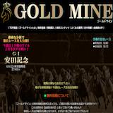 GOLDMINE(ゴールドマイン)の口コミ・評判・評価