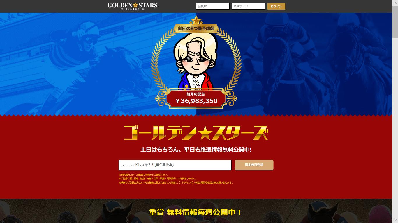 GOLDENSTARS(ゴールデンスターズ)の口コミ・評判・評価
