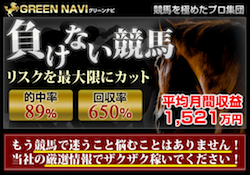 GREEN NAVI(グリーンナビ)の口コミ・評判・評価