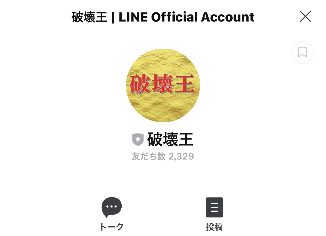破壊王(LINE@)(ハカイオウ)の口コミ・評判・評価