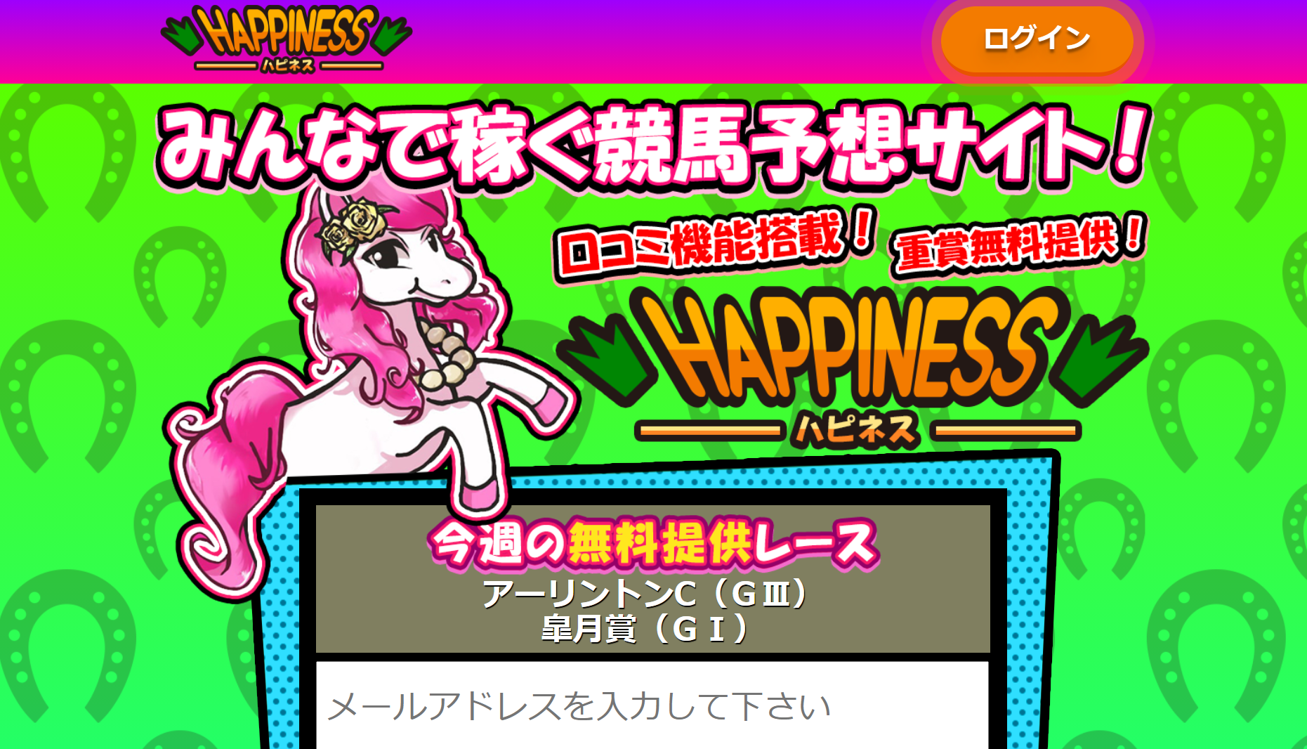 HAPPINESS(ハピネス)の口コミ・評判・評価