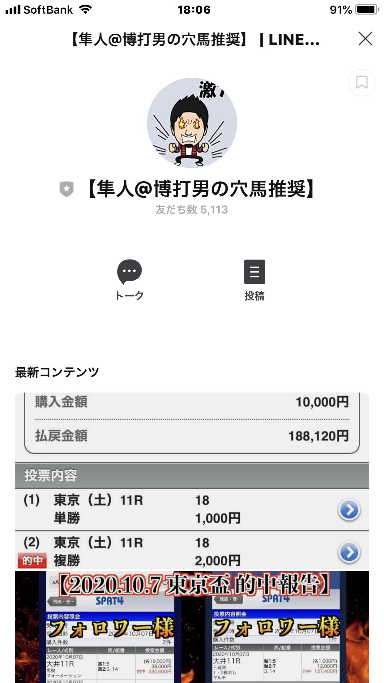 隼人@博打男の穴馬推奨の口コミ・評判・評価