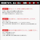 東野競馬論の口コミ・評判・評価
