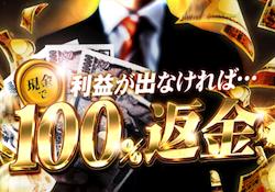 ほんとうにあった週給100万円を競馬で稼ぐプロ集団の口コミ・評判・評価
