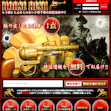 HORSE RUSHの口コミ・評判・評価